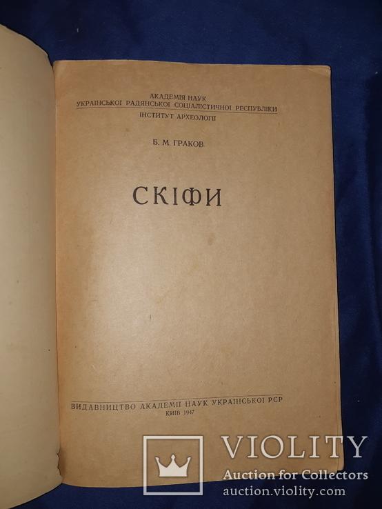 1947 Скiфи. Інститут археології, фото №5