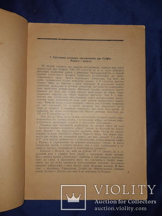 1947 Скiфи. Інститут археології, фото №6