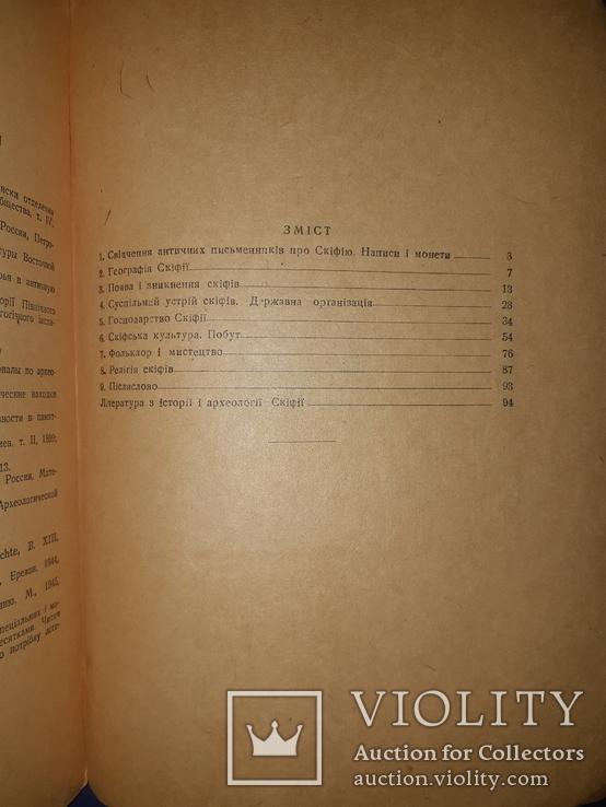 1947 Скiфи. Інститут археології, фото №8