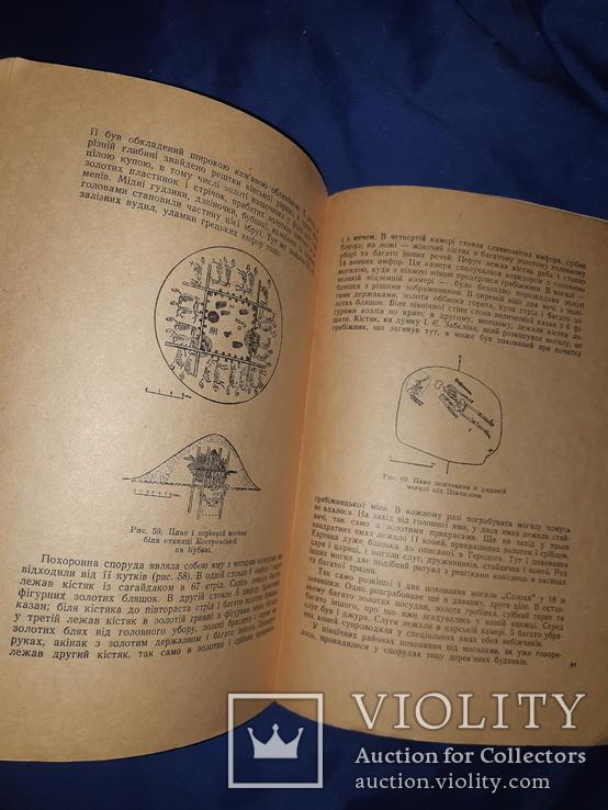 1947 Скiфи. Інститут археології, фото №9