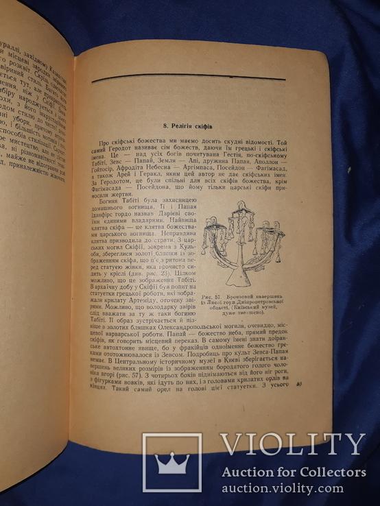 1947 Скiфи. Інститут археології, фото №10
