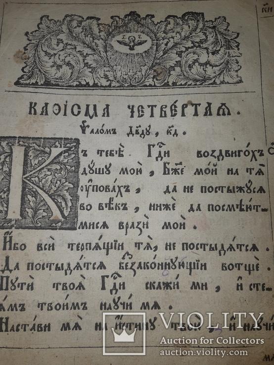 Начало 19 века Псалтырь, фото №2