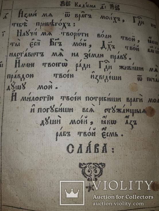 Начало 19 века Псалтырь, фото №4