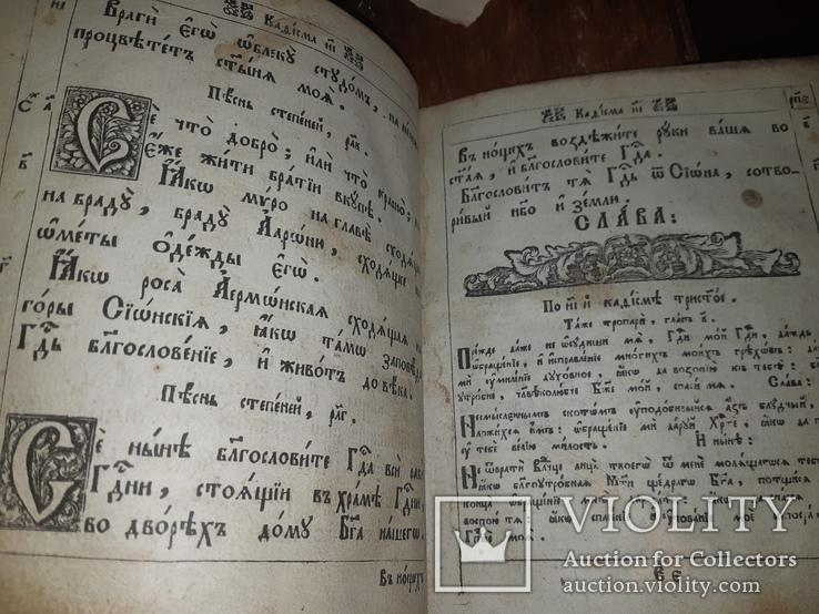 Начало 19 века Псалтырь, фото №6