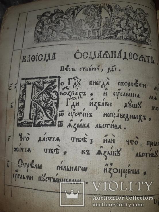 Начало 19 века Псалтырь, фото №7