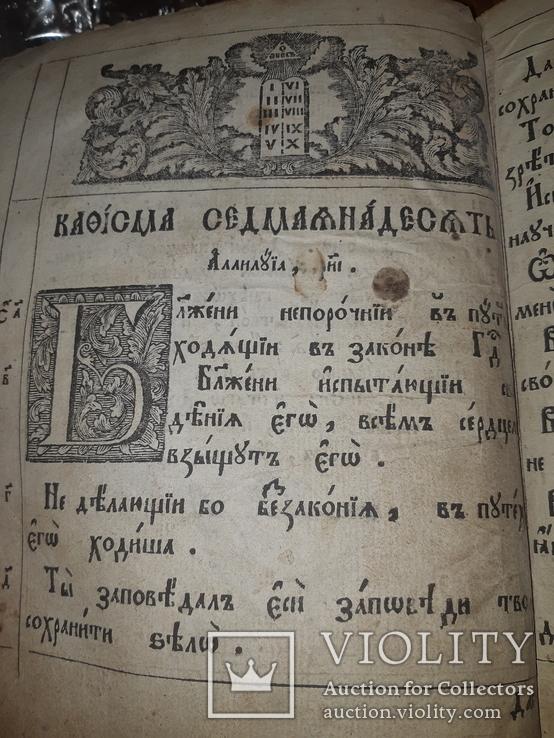 Начало 19 века Псалтырь, фото №8