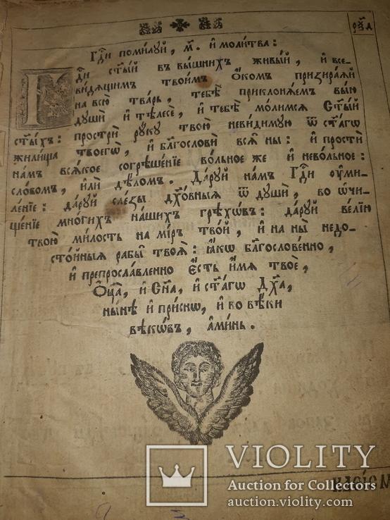 Начало 19 века Псалтырь, фото №9