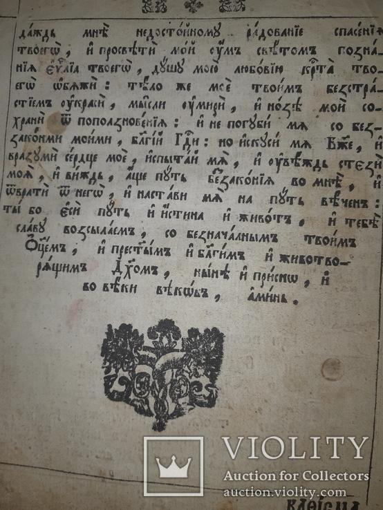 Начало 19 века Псалтырь, фото №12