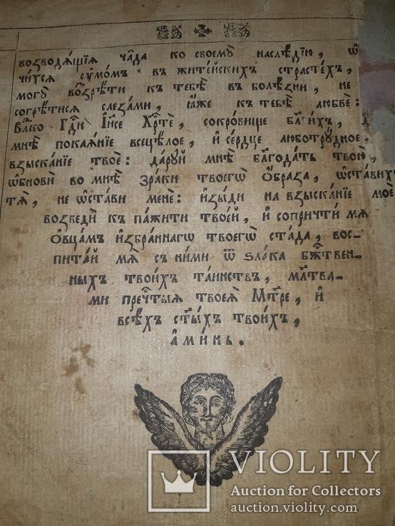 Начало 19 века Псалтырь, фото №13