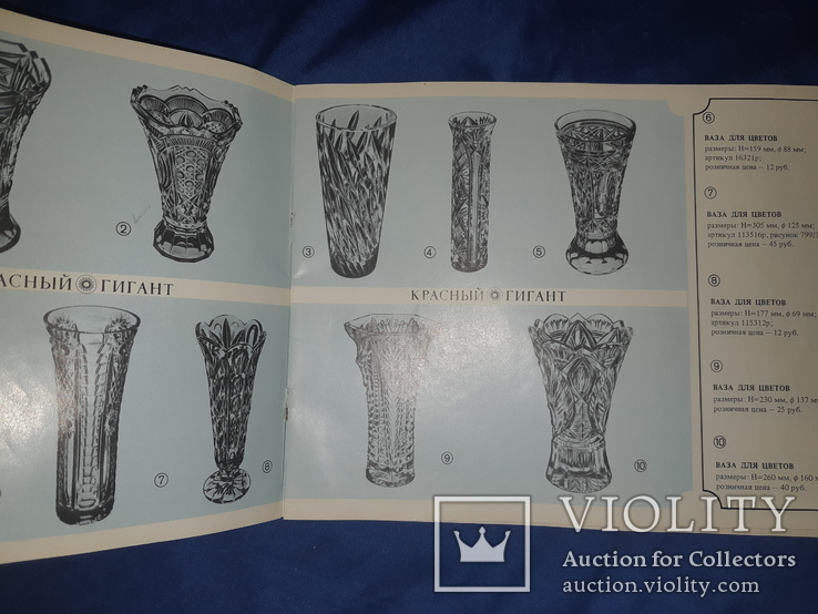 1989 Каталог-прейскурант изделий из хрусталя - 1200 экз., фото №2