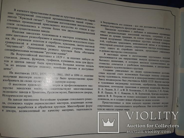1989 Каталог-прейскурант изделий из хрусталя - 1200 экз., фото №4