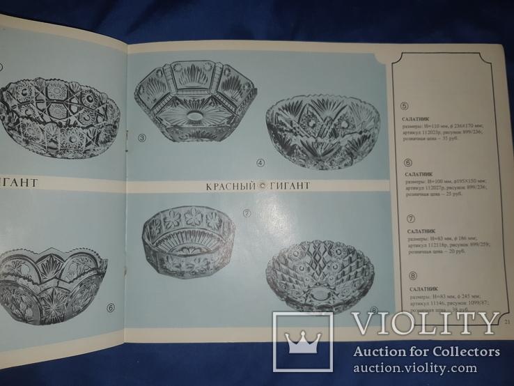 1989 Каталог-прейскурант изделий из хрусталя - 1200 экз., фото №8
