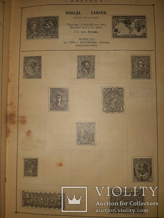 1900 Иллюстрированный альбом марок всех стран, фото №7