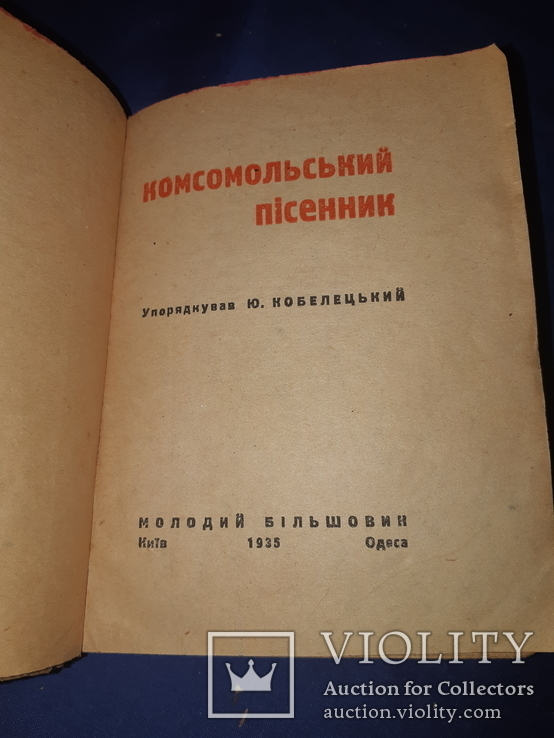 1935 Комсомольский пiсенник Одеса, фото №2