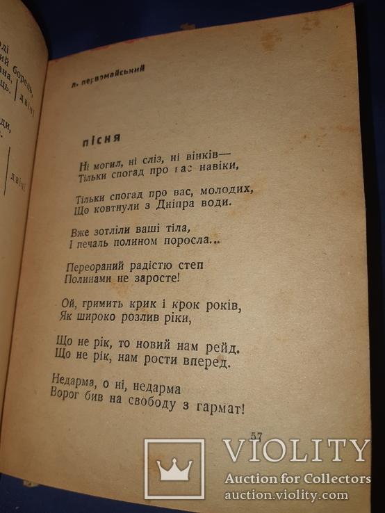 1935 Комсомольский пiсенник Одеса, фото №4