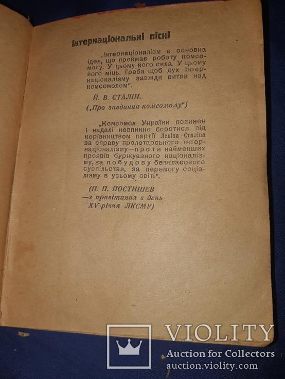 1935 Комсомольский пiсенник Одеса, фото №7