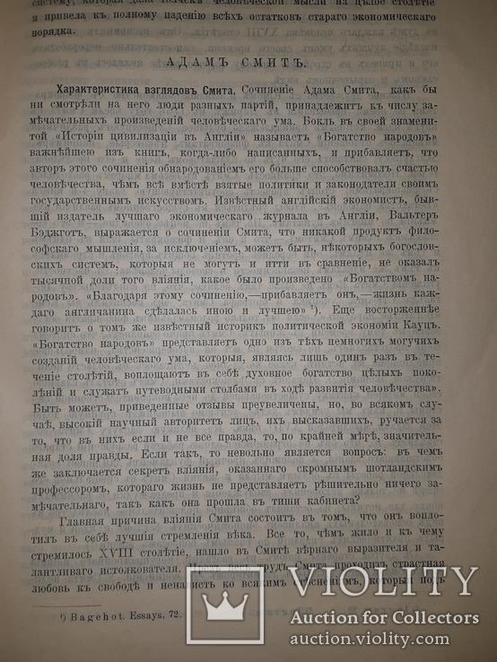 1906 История экономики, фото №3