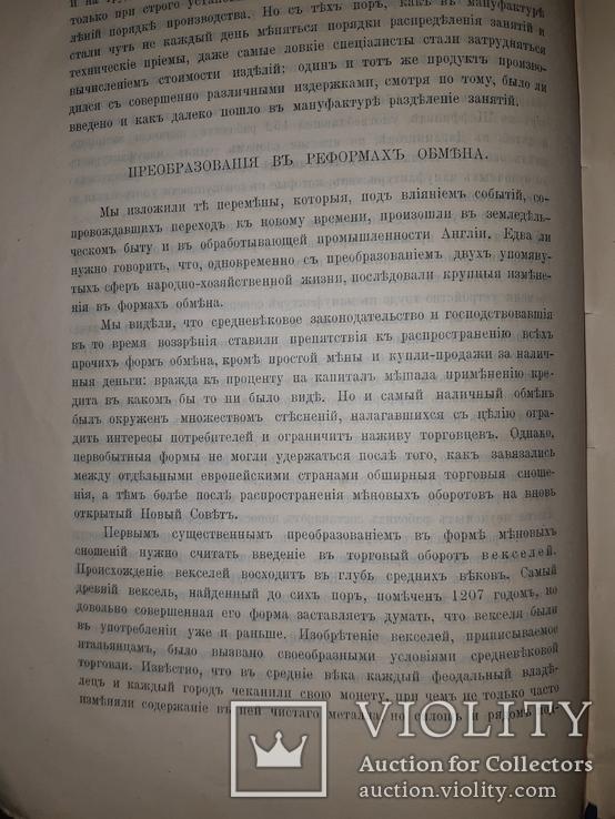 1906 История экономики, фото №4