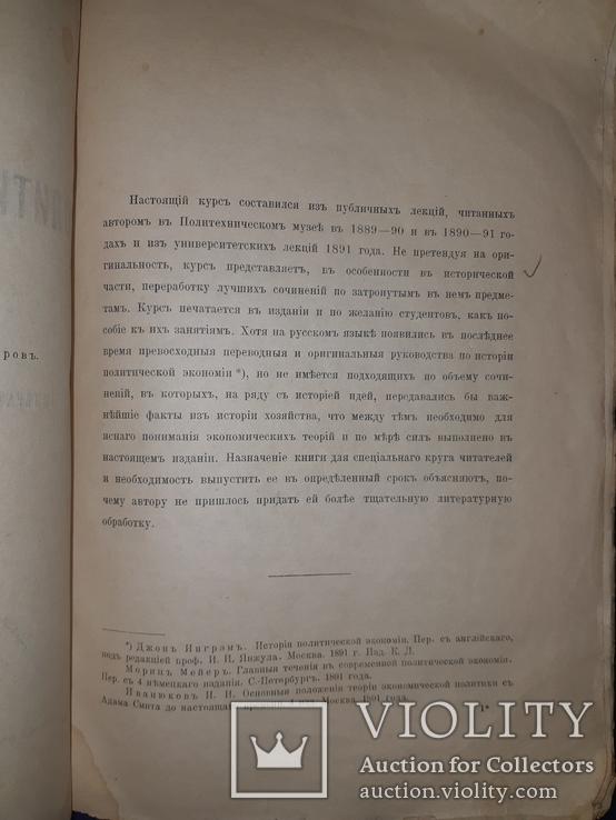 1906 История экономики, фото №5
