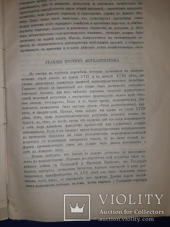 1906 История экономики, фото №7