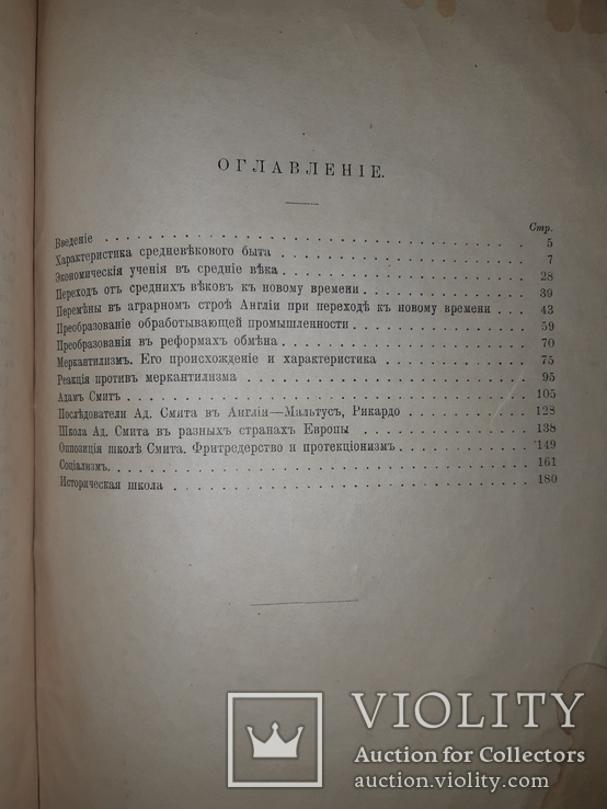 1906 История экономики, фото №8