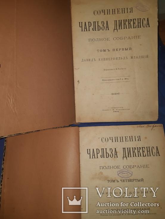1892 Сочинения Диккенса 27.5х18.5 см.