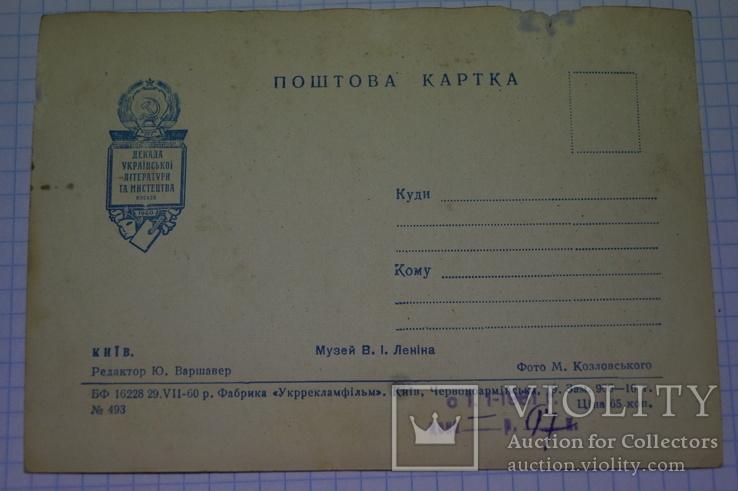 Открытка Киев (Музей им.Ленина)., фото №3