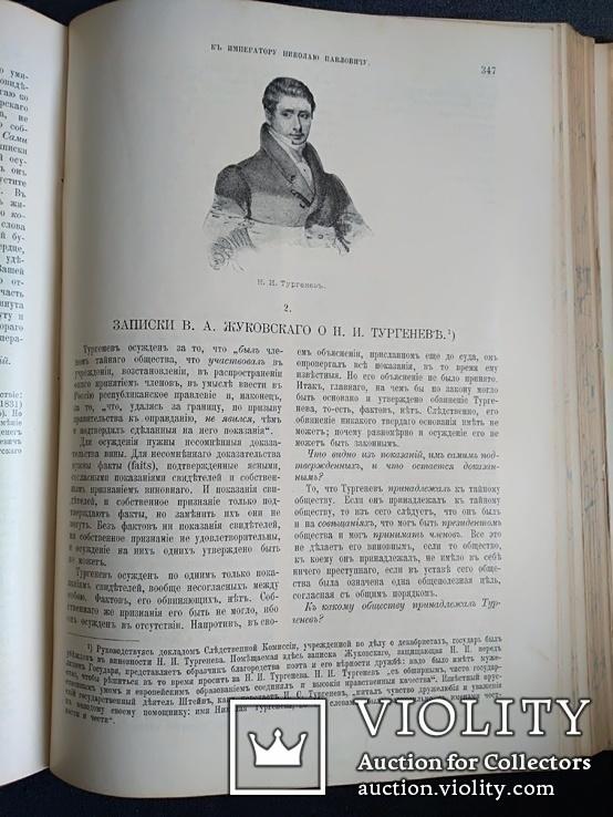 1902 Иллюстрированные сочинения Жуковского, фото №8