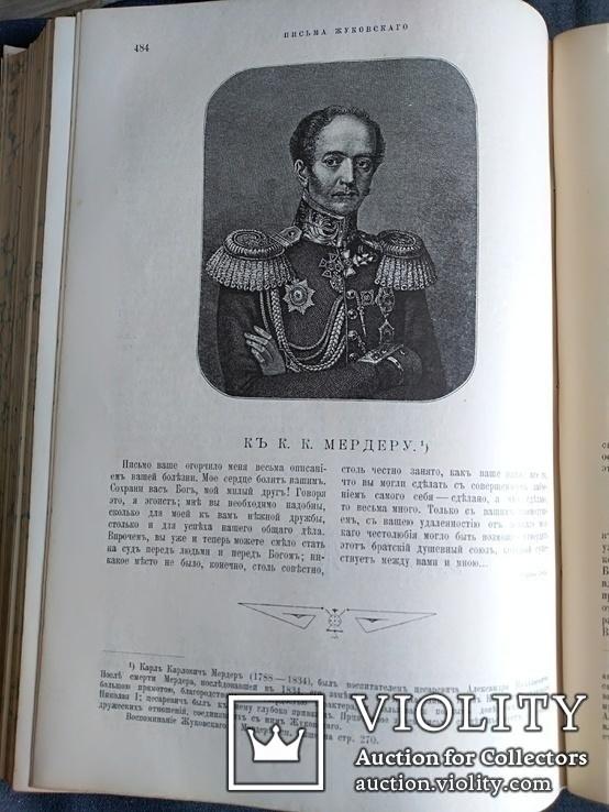1902 Иллюстрированные сочинения Жуковского, фото №10