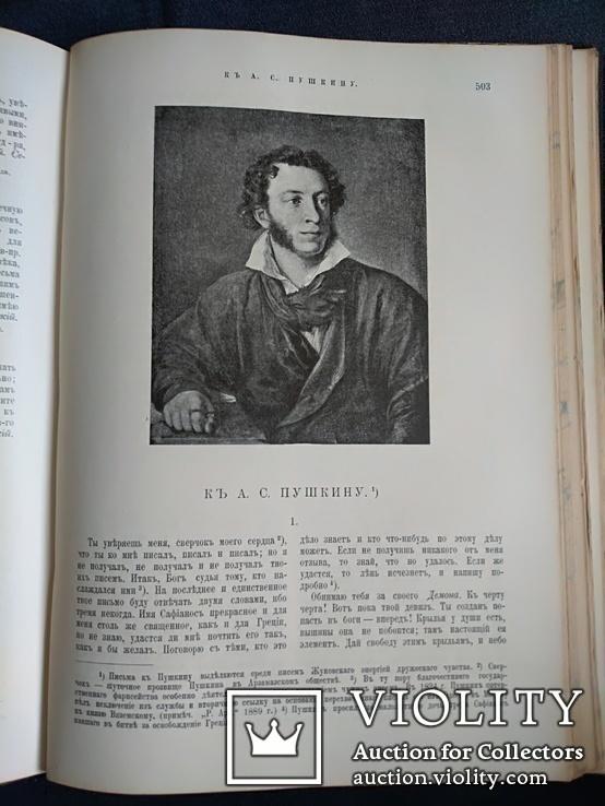 1902 Иллюстрированные сочинения Жуковского, фото №11