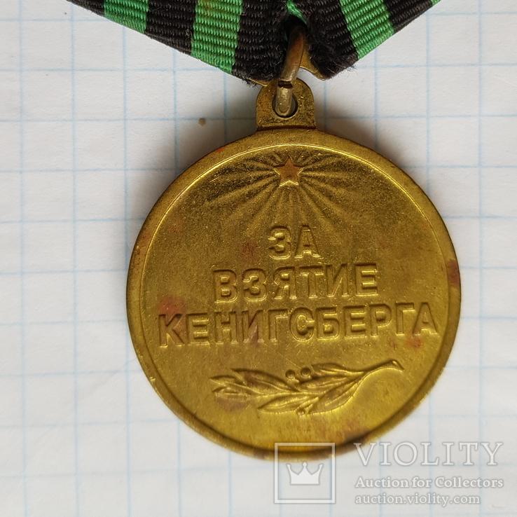 фото украинской медали за взятие взаймы