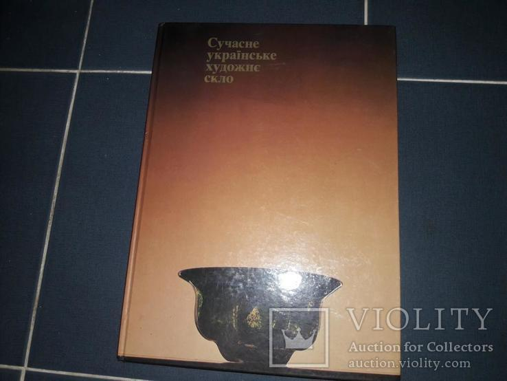 Современное украинское художественное стекло Цветное стекло альбом каталог, фото №2