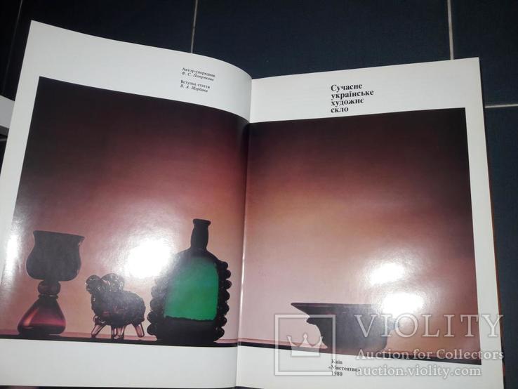 Современное украинское художественное стекло Цветное стекло альбом каталог, фото №5