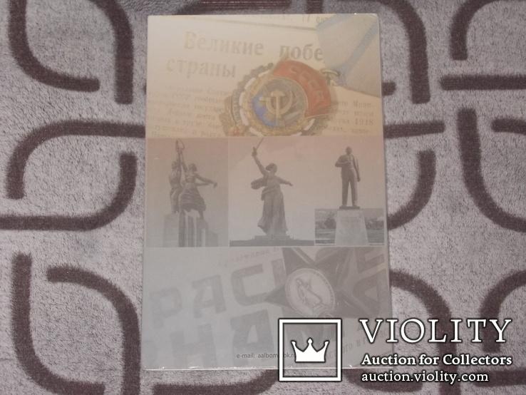 Альбом для юбилейных рублей СССР, фото №5