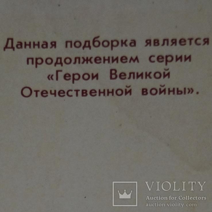 Открытки Герои Советского Союза.16 шт., фото №5