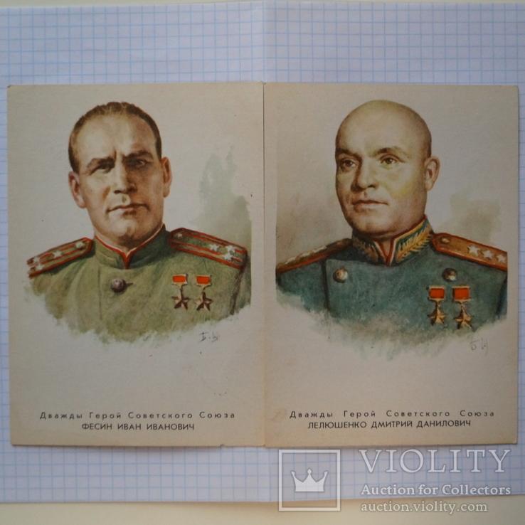 Открытки Герои Советского Союза.16 шт., фото №7
