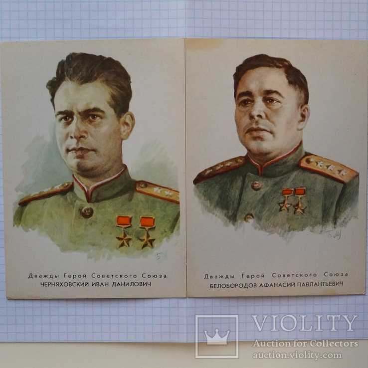 Открытки героев советского союза