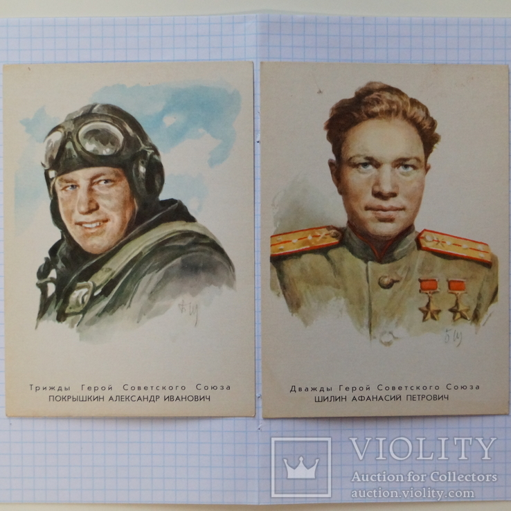 Открытки Герои Советского Союза.16 шт., фото №12