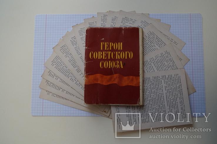 Открытки Герои Советского Союза.16 шт., фото №13