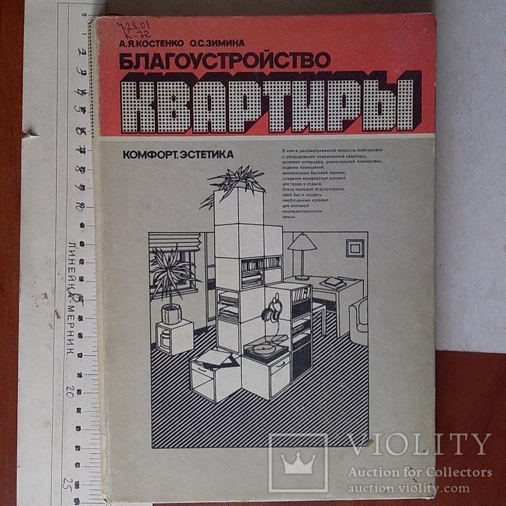 """Костенко """"Благоустройство квартиры"""" 1986р., фото №2"""