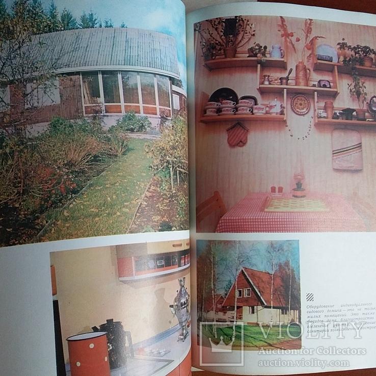 """Костенко """"Благоустройство квартиры"""" 1986р., фото №7"""