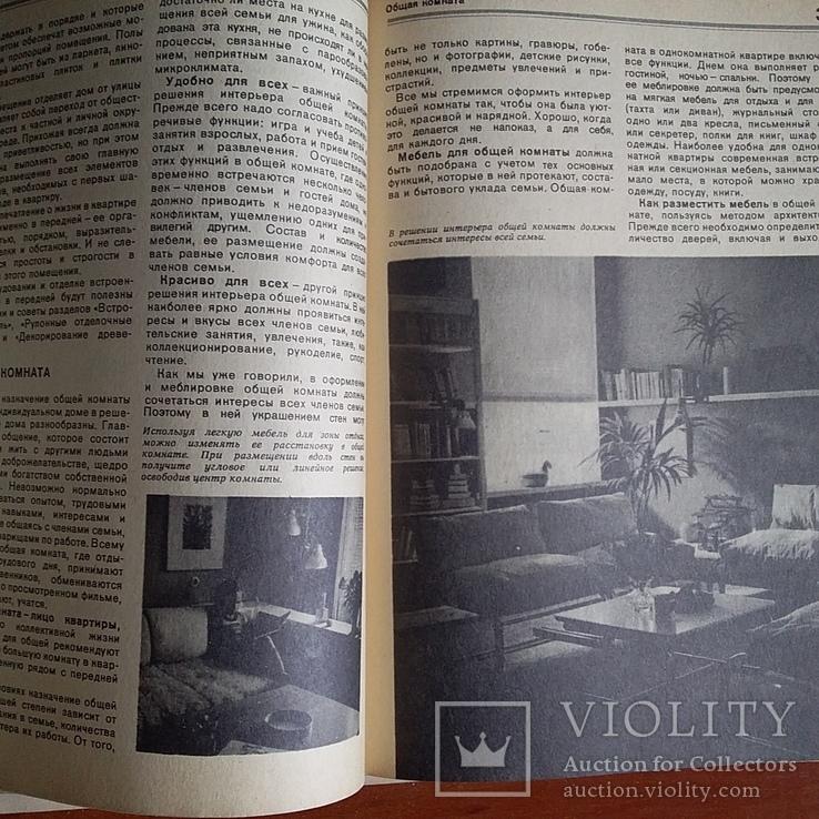 """Костенко """"Благоустройство квартиры"""" 1986р., фото №9"""