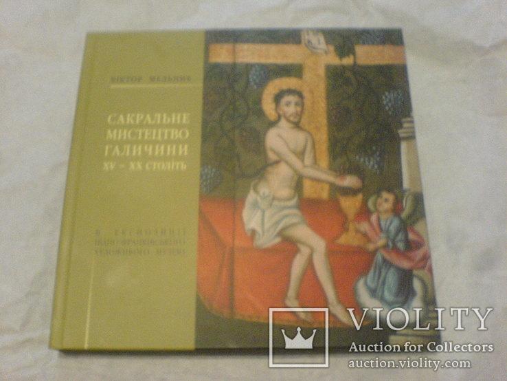 Сакральне мистецтво галичини 15-20ст, фото №2