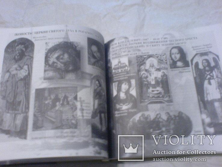 Сакральне мистецтво галичини 15-20ст, фото №9