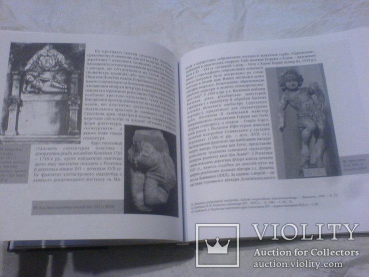 Сакральне мистецтво галичини 15-20ст, фото №10