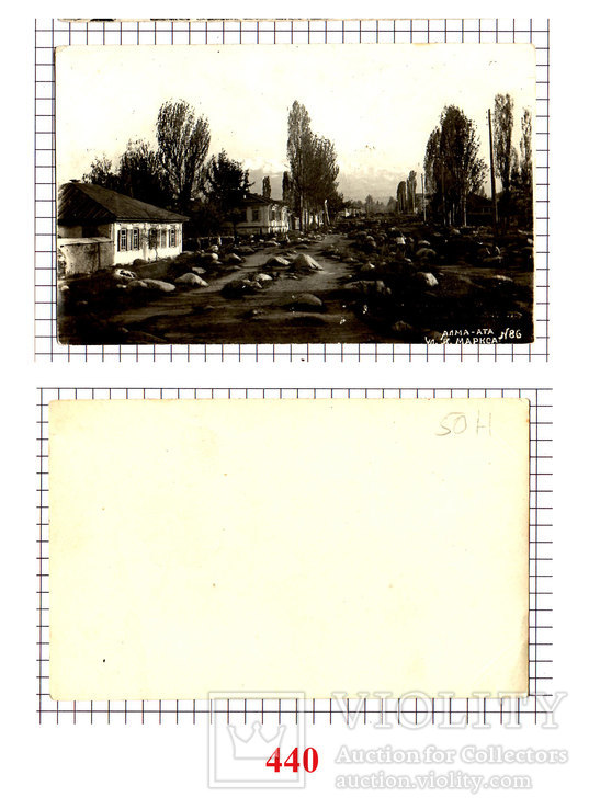 Алма-Ата. ул. К. Маркса № 86.   ( 440 )