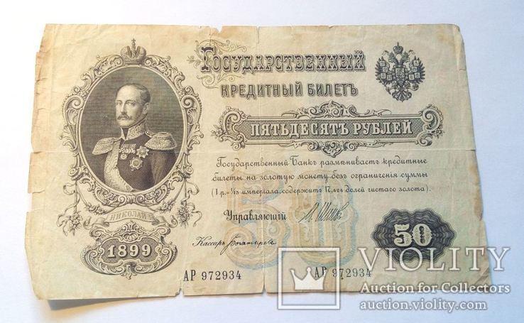 50 рублей 1899 год. Шипов Богатырев.