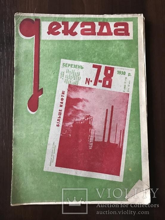 1930 Т. Шевченко Невивчений митець Український журнал Декада, фото №3