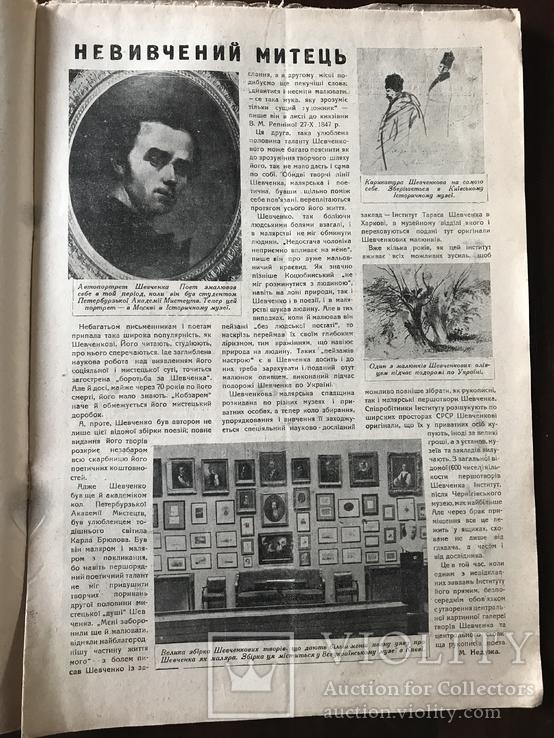 1930 Т. Шевченко Невивчений митець Український журнал Декада, фото №2