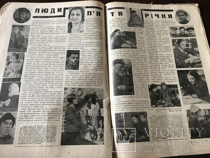 1930 Т. Шевченко Невивчений митець Український журнал Декада, фото №10